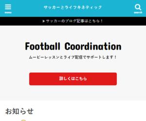 ライフキネティック 東京国立サッカースクール