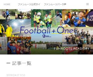 F Plus Soccer School 芦花公園校