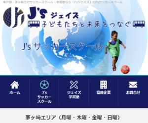 J's茅ヶ崎サッカースクール