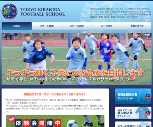 東京キラキラ FOOTBALLスクール