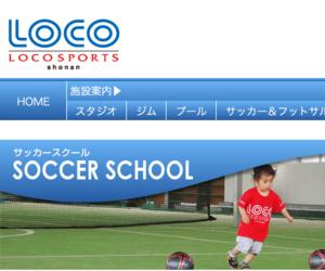 湘南サッカースクール・ロコ