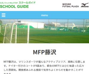 MFP藤沢サッカースクール