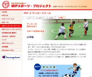 MIP Jr.サッカースクール小平校