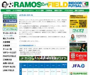 ラモスフィールドJrサッカースクール