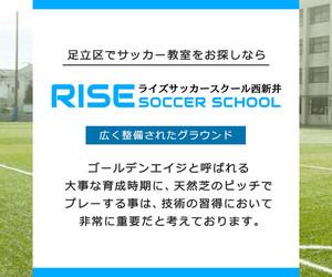 ライズサッカースクール西新井