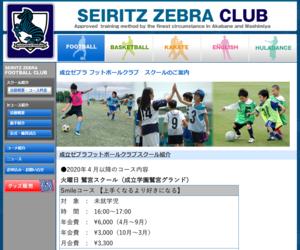 成立ゼブラ フットボールクラブ 赤羽サッカースクール