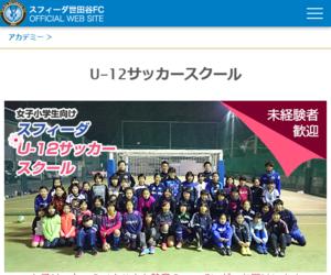 スフィーダ U-12サッカースクール