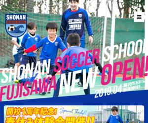 湘南サッカースクール藤沢校