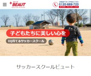 サッカースクールビュート 西東京市 田無校