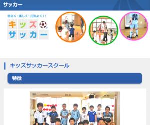 TAC中野 キッズサッカースクール