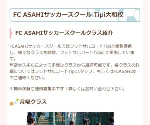 FC ASAHIサッカースクール Tipi大和校