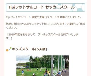 Tipiフットサルコート サッカースクール