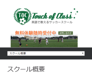 Touch of Class早稲田