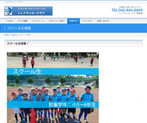 トレドSCサッカースクール