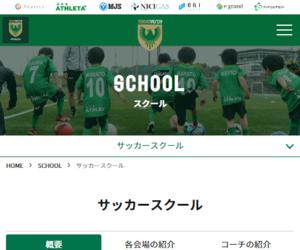 東京ヴェルディサッカースクールヴェルディグラウンド校