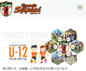 大和シルフィードサッカースクール