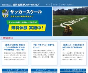 横河武蔵野スポーツクラブ 小平サッカースクール