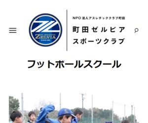 町田ゼルビアフットボールスクール フットサルパーク校