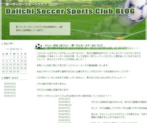 マッシー旺史(おうじ)・第一サッカースクール
