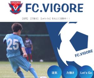 FC.VIGORE キッズスクール