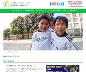FELICEスポーツクラブ 赤坂サッカーアカデミー
