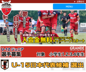 GRANDEジュニアサッカースクール朝霞校