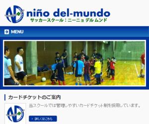 ニーニョ デル ムンド サッカースクール