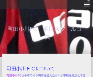 町田小川FC 平日スクール