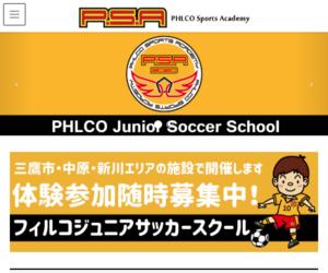 フィルコジュニアサッカースクール