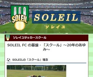 ソレイユサッカースクール