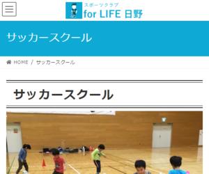 forLIFE日野サッカースクール